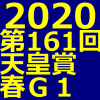 天皇賞(春) 2020 データ分析 出走予定馬 血統 動画 有名人予想