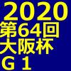 大阪杯 2020 データ分析 出走予定馬 血統 動画 有名人予想