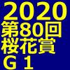 桜花賞 2020 データ分析 出走予定馬 血統 動画 有名人予想