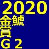 金鯱賞 2020 データ分析 出走予定馬 血統 動画 有名人予想