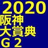 阪神大賞典 2020 データ分析 出走予定馬 血統 動画 有名人予想