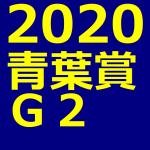 青葉賞 2020 データ分析 出走予定馬 血統 動画 有名人予想