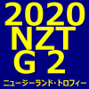 ニュージーランドトロフィー 2020 データ分析 出走予定馬 血統 動画 有名人予想