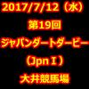 【ジャパンダートダービー2017】出走予定馬 サンライズノヴァ出陣!