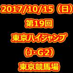 東京ハイジャンプ 2017 データ分析 出走予定馬 血統 動画 有名人予想