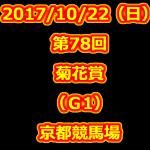 菊花賞 2017 データ分析 出走予定馬 血統 動画 有名人予想