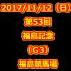 福島記念 2017 データ分析 出走予定馬 血統 動画 有名人予想