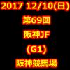 阪神JF 2017 データ分析 出走予定馬 血統 動画 有名人予想