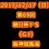 朝日FS 2017 データ分析 出走予定馬 血統 動画 有名人予想