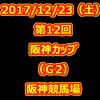 阪神カップ 2017 データ分析 出走予定馬 血統 動画 有名人予想