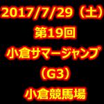 小倉サマージャンプ 2017 データ分析 出走予定馬 血統 動画 有名人予想