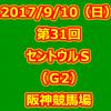 第31回 産経賞 セントウルステークス 2017年9月10日(日)4回・阪神2日 詳細データ分析