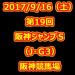 阪神ジャンプS 2017 データ分析 出走予定馬 血統 動画 有名人予想