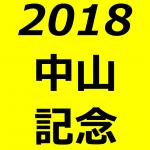中山記念 2018 データ分析 出走予定馬 血統 動画 有名人予想