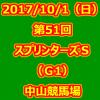第51回 スプリンターズステークス(GⅠ)  開催日 平成29年10月1日(日)