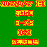 第35回関西テレビ放送賞ローズステークス(GII) 2017年9月17日(日)4回阪神4日 1,800m