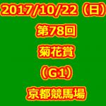 第78回菊花賞(GI) 2017年10月22日(日) 4回京都7日