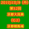 第52回 京都大賞典(GⅡ) 開催日 平成29年10月9日(月)2017年