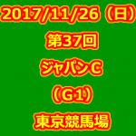 第37回ジャパンカップ(GI) 2017年11月26日(日) 5回東京8日