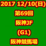 第69回阪神ジュベナイルフィリーズ(G I) 2017年12月10日(日)5回阪神4日