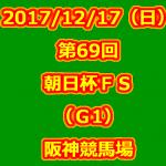 第69回朝日フューチュリティーステークス(GⅠ) 2017年12月17日(日)5回阪神6日