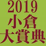 小倉大賞典 2019 データ分析 出走予定馬 血統 動画 有名人予想