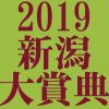 新潟大賞典 2019 データ分析 出走予定馬 血統 動画 有名人予想