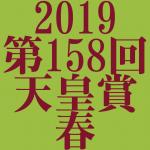 天皇賞(春) 2019 データ分析 出走予定馬 血統 動画 有名人予想