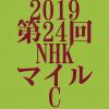 NHKマイルカップ 2019 データ分析 出走予定馬 血統 動画 有名人予想