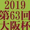大阪杯 2019 データ分析 出走予定馬 血統 動画 有名人予想