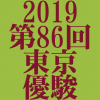 東京優駿 2019 データ分析 出走予定馬 血統 動画 有名人予想