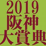 阪神大賞典 2019 データ分析 出走予定馬 血統 動画 有名人予想