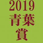 青葉賞 2019 データ分析 出走予定馬 血統 動画 有名人予想