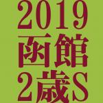 函館2歳ステークス 2019 データ分析 出走予定馬 血統 動画 有名人予想