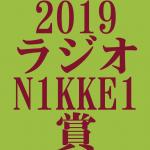 ラジオNIKKEI賞 2019 データ分析 出走予定馬 血統 動画 有名人予想