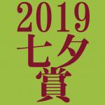 七夕賞 2019 データ分析 出走予定馬 血統 動画 有名人予想