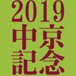 中京記念 2019 データ分析 出走予定馬 血統 動画 有名人予想