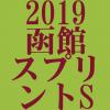 函館スプリントステークス 2019 データ分析 出走予定馬 血統 動画 有名人予想
