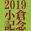 小倉記念 2019 データ分析 出走予定馬 血統 動画 有名人予想