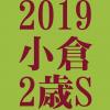 小倉2歳ステークス 2019 データ分析 出走予定馬 血統 動画 有名人予想