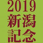 新潟記念 2019 データ分析 出走予定馬 血統 動画 有名人予想