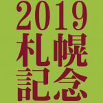 札幌記念 2019 データ分析 出走予定馬 血統 動画 有名人予想