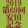 安田記念 2019 データ分析 出走予定馬 血統 動画 有名人予想