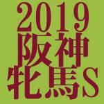 阪神牝馬ステークス 2019 データ分析 出走予定馬 血統 動画 有名人予想