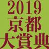 京都大賞典 2019 データ分析 出走予定馬 血統 動画 有名人予想