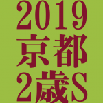 京都2歳ステークス 2019 データ分析 出走予定馬 血統 動画 有名人予想
