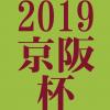 京阪杯 2019 データ分析 出走予定馬 血統 動画 有名人予想