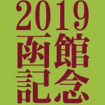 函館記念 2019 データ分析 出走予定馬 血統 動画 有名人予想