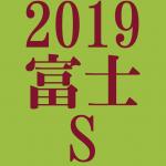 富士ステークス 2019 データ分析 出走予定馬 血統 動画 有名人予想