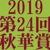 秋華賞 2019 データ分析 出走予定馬 血統 動画 有名人予想